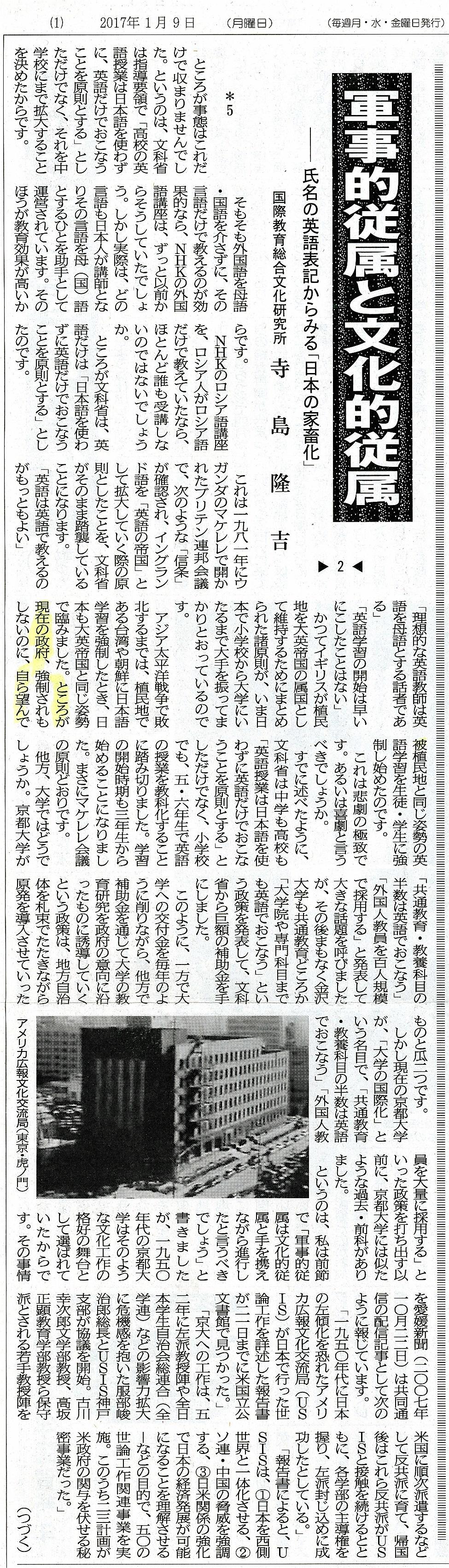 s-長周新聞20170108 軍事的従属と文化的従属 2