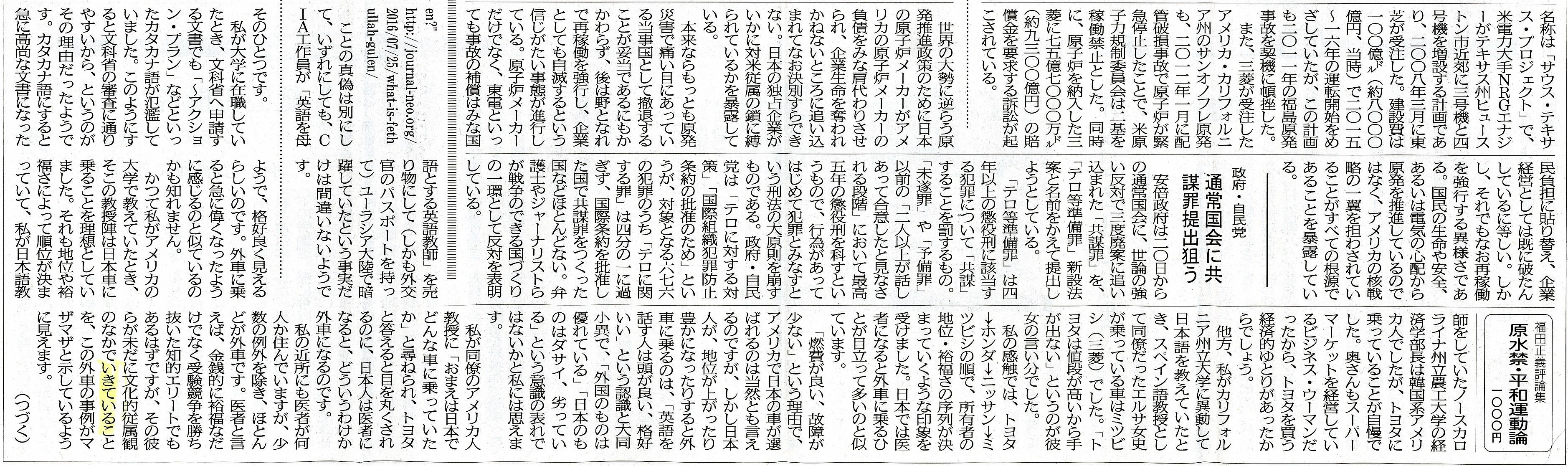 s-長周新聞20170111 軍事的従属と文化的従属3-2