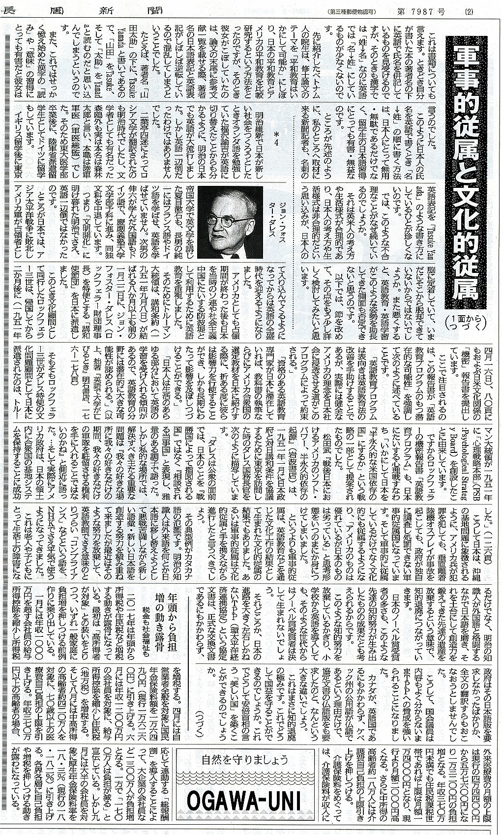 s-長周新聞20170106 軍事的従属と文化的従属1-3
