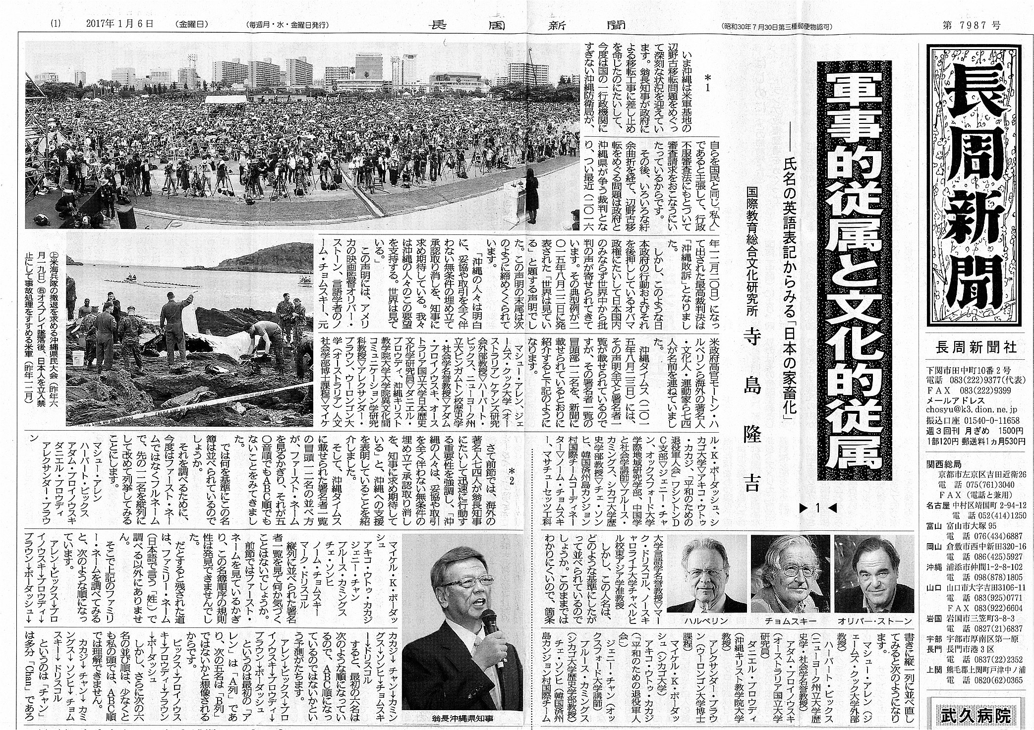 s-論文「軍事的従属と文化的従属」長周新聞20170106(1)