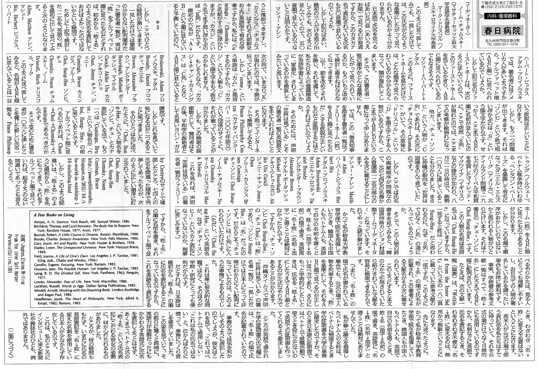 s-論文「軍事的従属と文化的従属」長周新聞20170106(2)