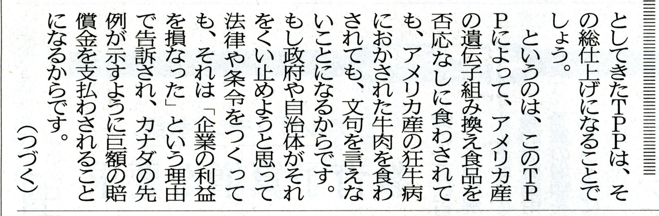 長周新聞20170113 軍事的従属と文化的従属4-2