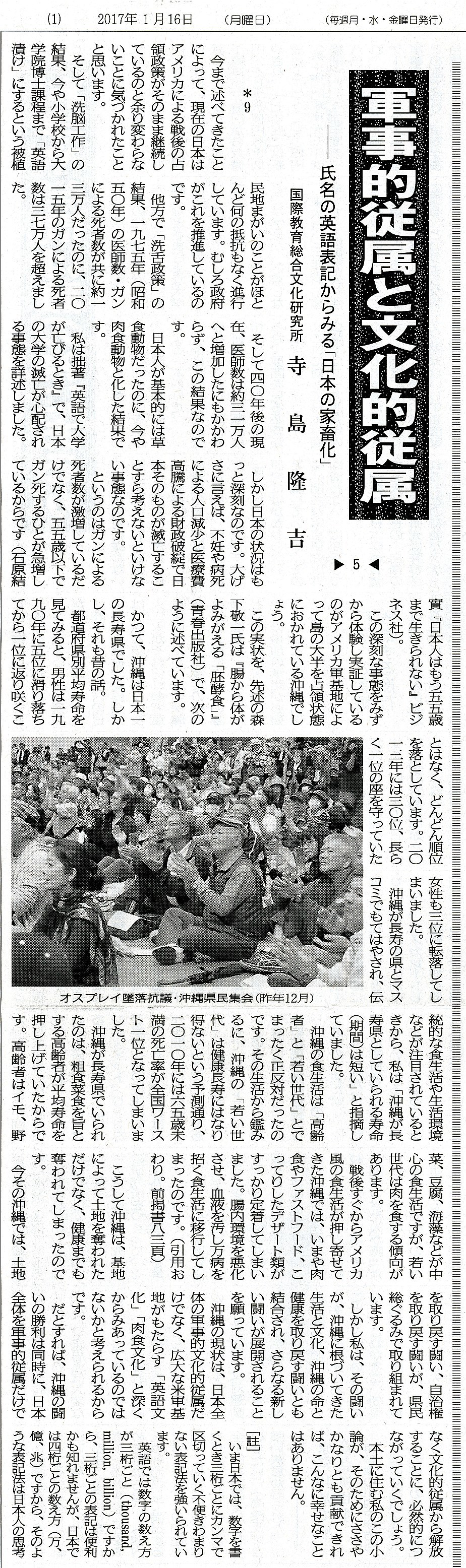 s-長周新聞20170116 軍事的従属と文化的従属5-1