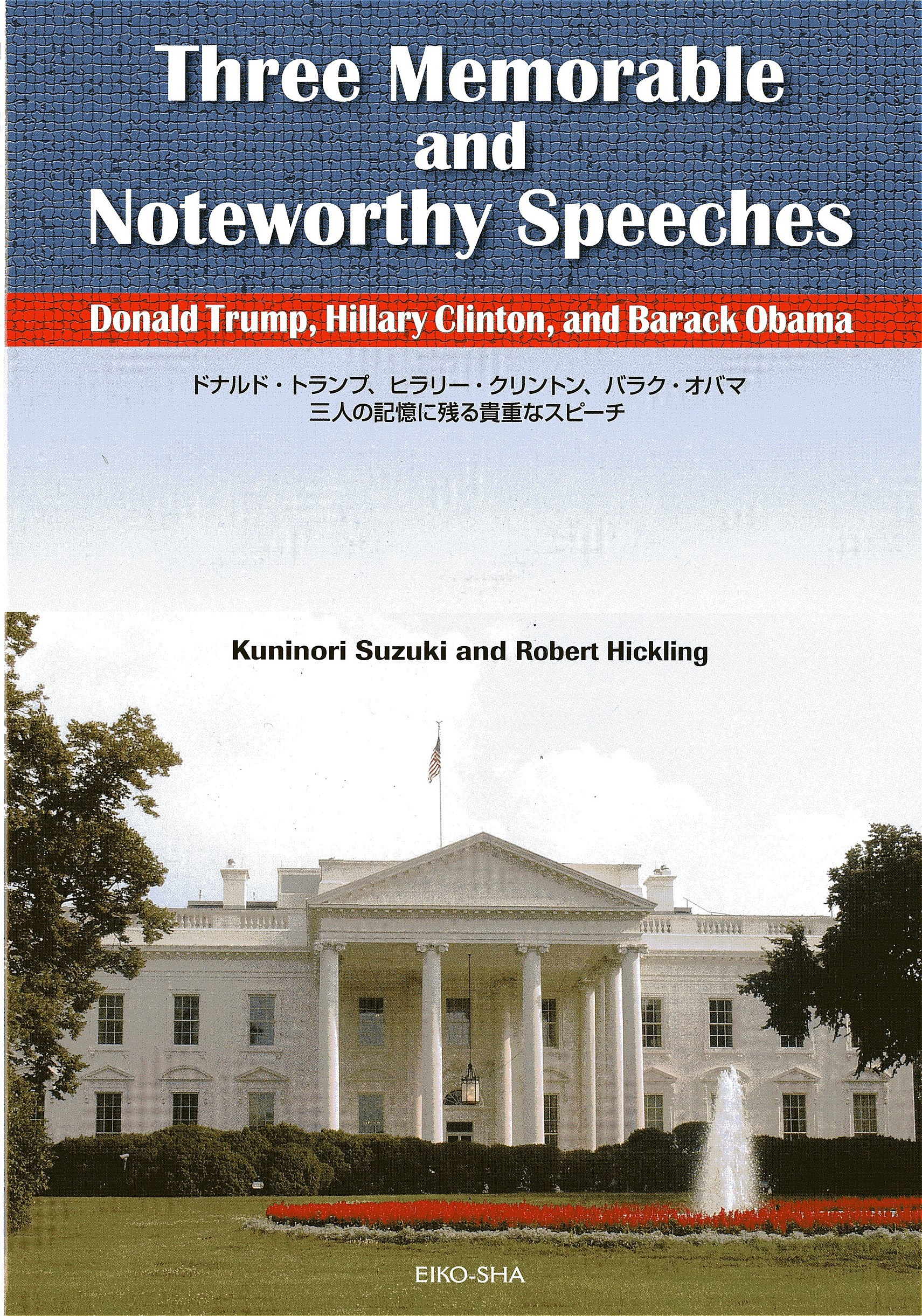 s-英光社、大学英語教科書『三つの記憶に残る演説』表紙