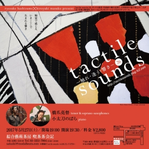 tactile sounds vol. 26