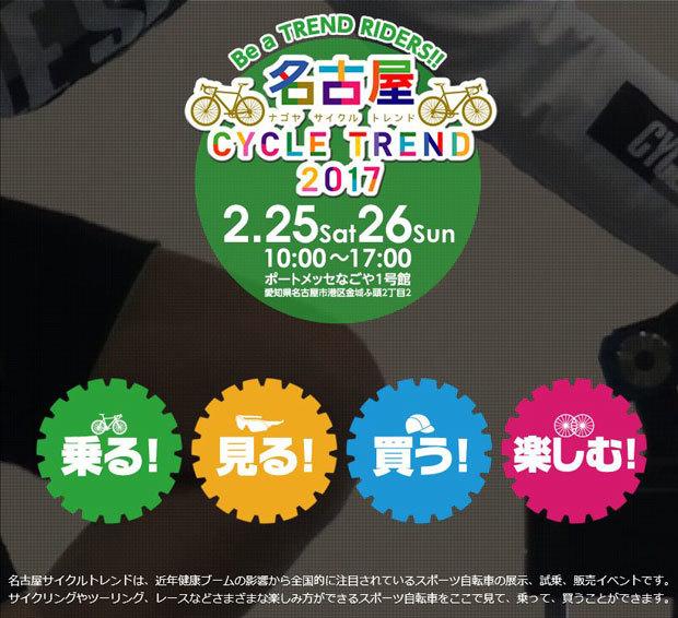 名古屋サイクルトレンド2017_