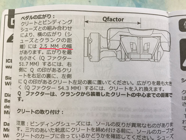 TIME-ペダル-取付-(7)