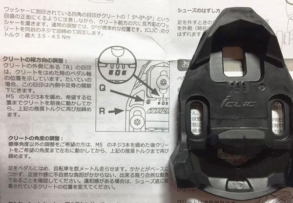 TIME-ペダル-取付-(11)