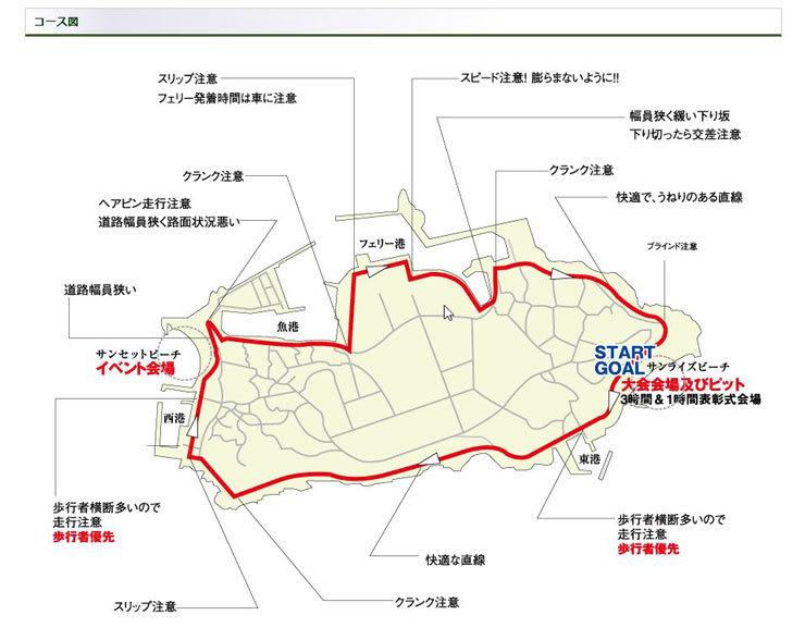 日間賀島2017 コース図