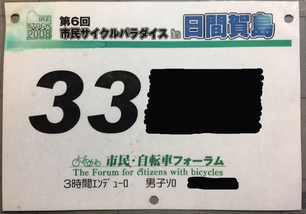 2008_5_24_日間賀島ゼッケンweb