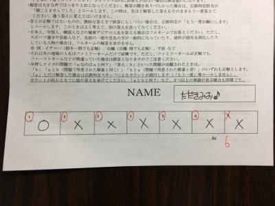 Marubatsu01.jpg