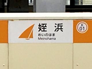 Meinohama01.jpg