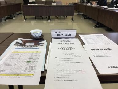 第1回市公連理事会資料