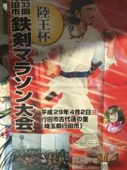 鉄剣マラソン 田口不動産 陸王杯