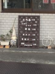 かどや豆腐 行田市桜町