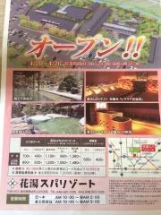熊谷市上之の温泉のチラシ