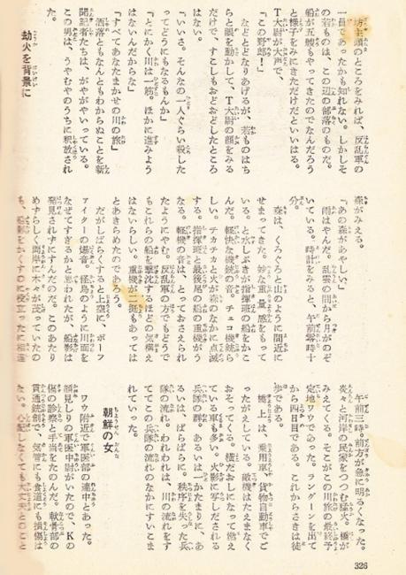 朝鮮の女読売新聞1