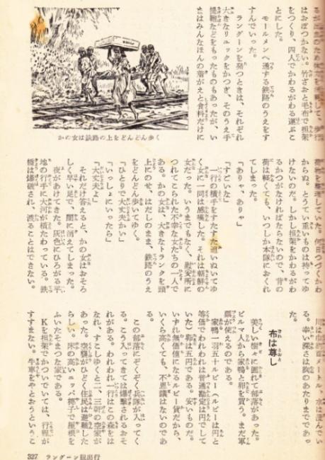 朝鮮の女読売新聞2