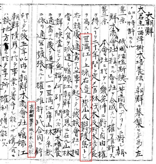 露韓密約鴨緑江鬱陵島1