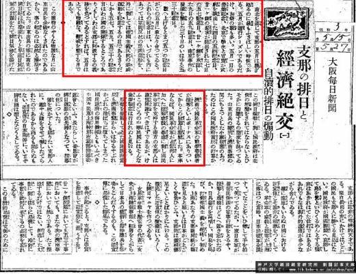 済南事件大阪毎日新聞1