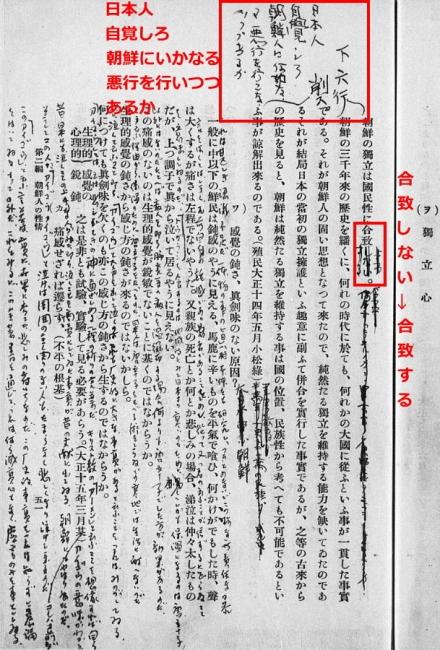 朝鮮事大図書落書き1