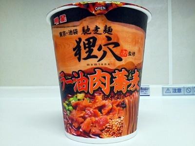 ラー油肉蕎麦_01