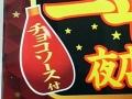 一平ちゃん夜店の焼そば チョコソース_02