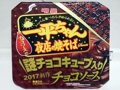 一平ちゃん夜店の焼そば チョコソース_01