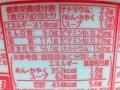 甘~いきつねうどん_03