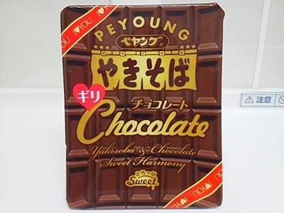 ペヤング ギリチョコレートやきそば_01