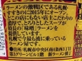 札幌の名店 ふじ屋 味噌ラーメン_02