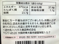 オー・ザック ローストビーフ味_03