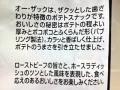 オー・ザック ローストビーフ味_02