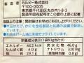 ポテチ アボカドマヨ味_03