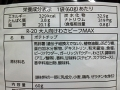 R-20 大人向けわさビーフMAX_03