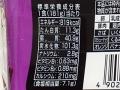 U.F.O.極太 お好み焼味_03