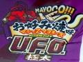 U.F.O.極太 お好み焼味_02
