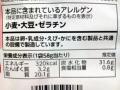 ポテチ 梅塩こんぶ味_03