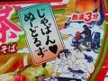 U.F.O. 梅こぶ茶_02