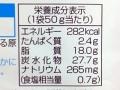 すっぱムーチョ 完熟梅味_03