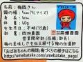 すっぱムーチョ 完熟梅味_02
