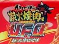 U.F.O.極太まぜそば 炭火焼肉味_02