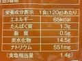 ノンオイルカレー 根菜と雑穀_02