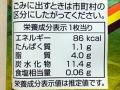 アメリカンソフトクッキー 宇治抹茶_03