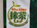抹茶ミルク_02