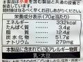 チョコフレーク 抹茶ミルク_03