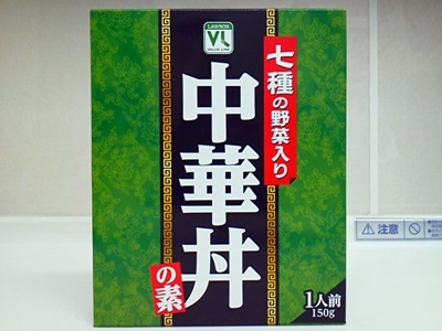 中華丼の素_01