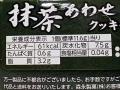 抹茶あわせクッキー_03