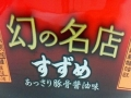 幻の名店 すずめ_02