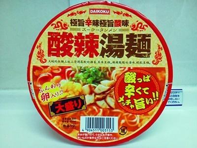 酸辣湯麺_01